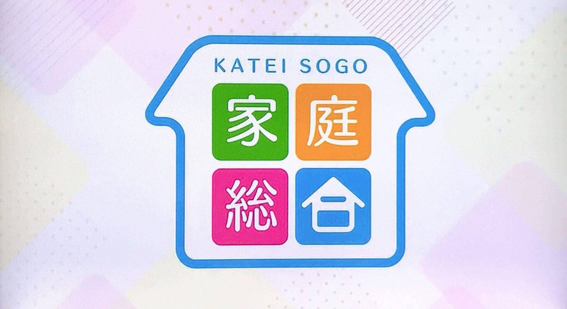 「NHK高校講座・家庭総合」で東京かあさんが紹介されました!