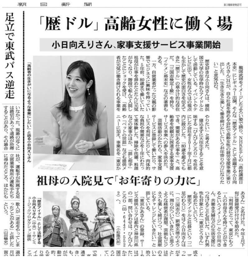 朝日新聞東京版に代表小日向のインタビュー記事掲載