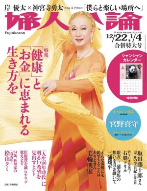 「婦人公論」に東京かあさんのインタビューが掲載されました!