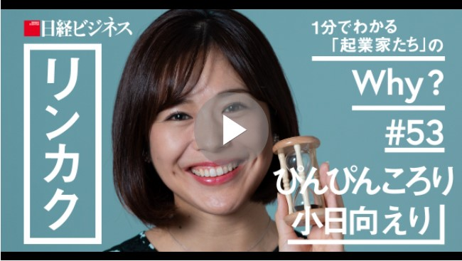 """日経ビジネス """"1分でわかる「起業家たち」のリンカク"""" に代表・小日向が登場!"""