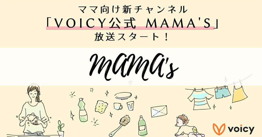 ママたちがパーソナリティを務める新チャンネルSTART!ボイスメディアVoicy公式「MAMA's」