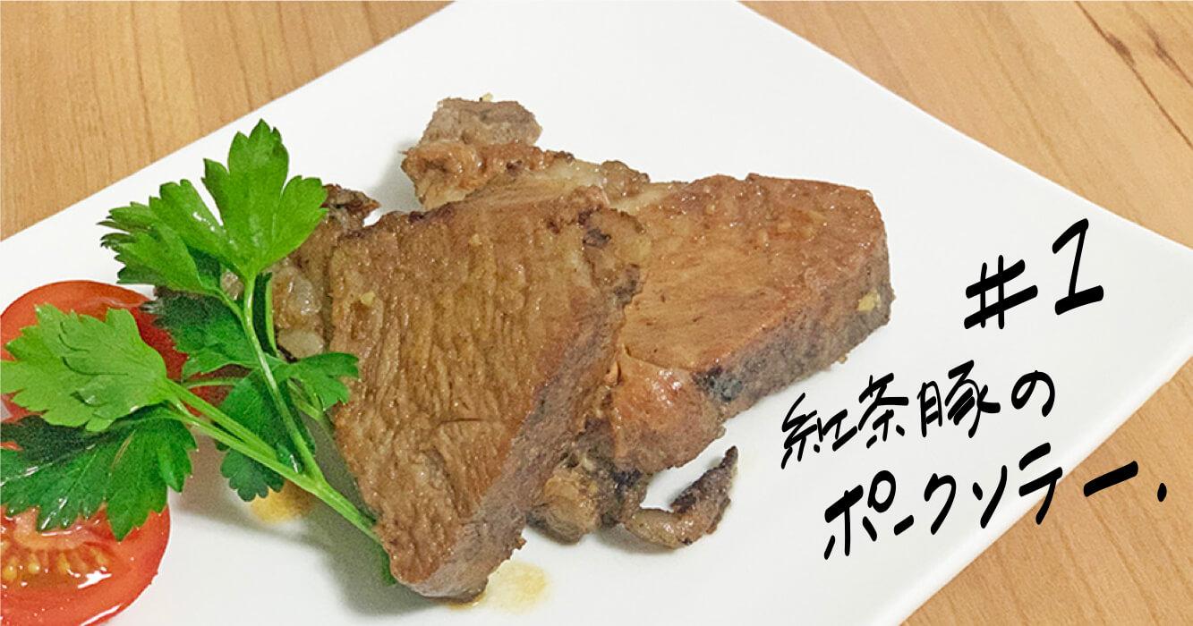 ほっとけばできちゃう!紅茶豚のポークソテー【かあさんレシピ#1】