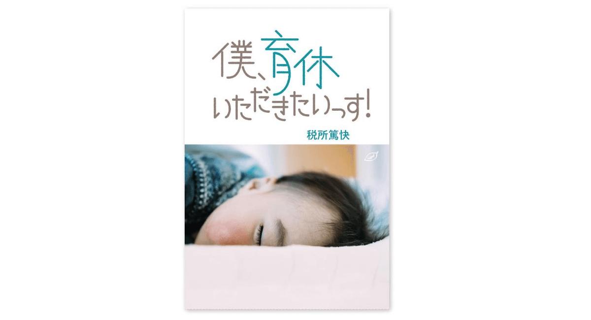 子育てを楽しむエッセンス満載!『僕、育休いただきたいっす!』10/23発売